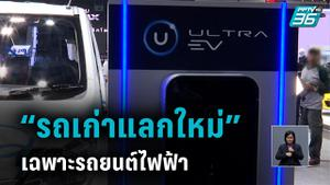 """ส.อ.ท. เผย """"รถเก่าแลกใหม่"""" เฉพาะรถยนต์ไฟฟ้า ที่ผลิตในไทย"""