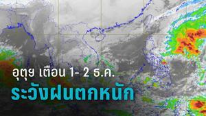 อุตุฯ ประกาศเตือน 1- 2 ธ.ค. ระวังฝนตกหนัก-คลื่นลมแรง