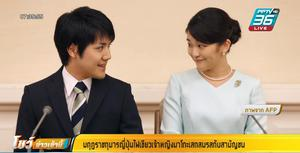 มกุฎราชกุมารญี่ปุ่นไฟเขียวเจ้าหญิงมาโกะเสกสมรสกับสามัญชน