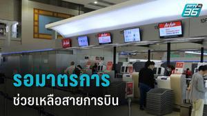 ธุรกิจสายการบิน ยังรอมาตรการรัฐ ช่วยพยุงการจ้างงาน