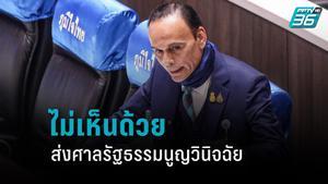 """""""ภูมิใจไทย"""" ค้าน ญัตติส่งศาลรัฐธรรมนูญ ตีความแก้รัฐธรรมนูญ"""