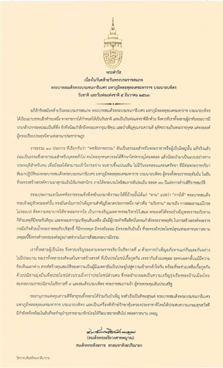 สมเด็จพระสังฆราช น้อมนำ 'อภัยทาน' ราชธรรม 'ในหลวง ร.9' ขอให้คุยด้วยเหตุผล อดกลั้นแม้คิดเห็นต่าง