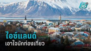 ไอซ์แลนด์ผุดแคมเปญ นักท่องเที่ยวที่เคยป่วยโควิด-19 แต่หายแล้ว ไม่ต้องกักตัว