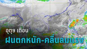 อุตุฯ เตือน ใต้ฝนตกหนัก-คลื่นลมแรง