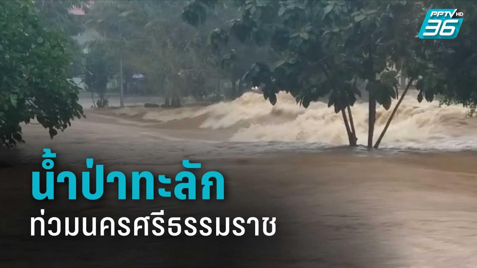 เมืองคอน อ่วม! น้ำป่าเทือกเขาหลวง ทะลักท่วมบ้านเรือน-ถนน เร่งอพยพชาวบ้าน