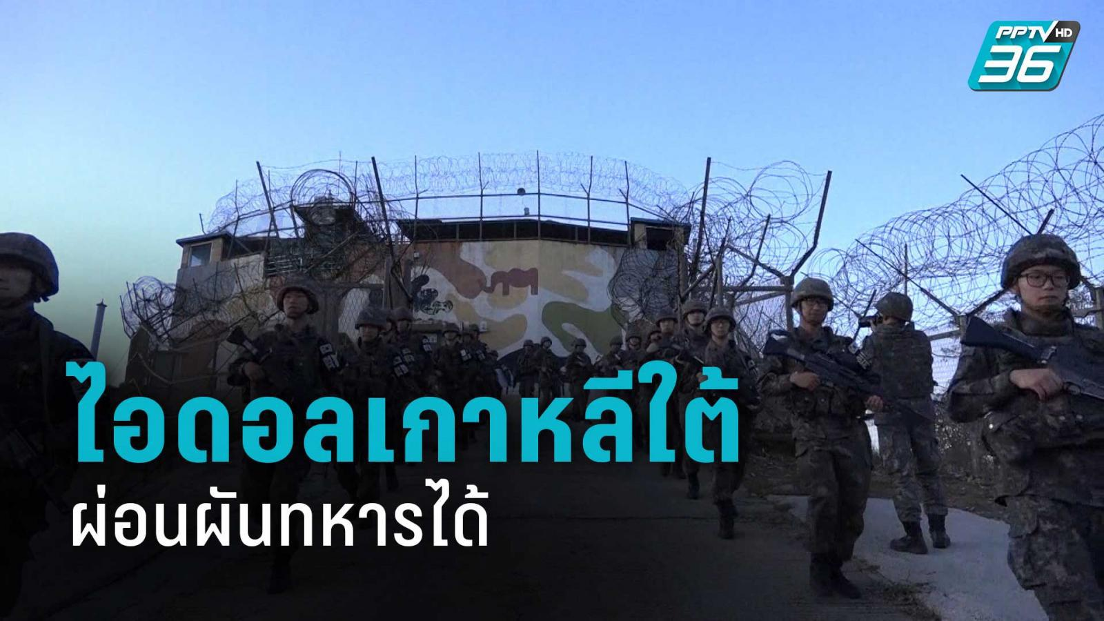 เกาหลีใต้ ผ่านกฎหมายใหม่ ศิลปินชายผ่อนผันทหารได้จนอายุ 30 ปี