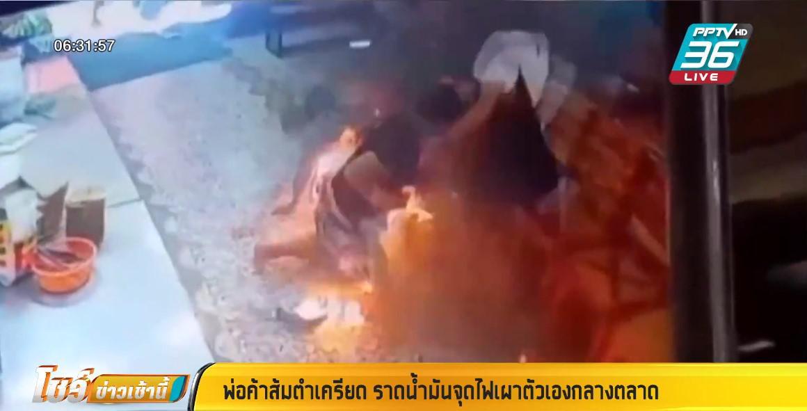 พ่อค้าส้มตำเครียด ราดน้ำมันจุดไฟเผาตัวเองกลางตลาด