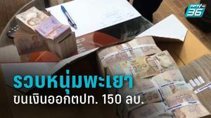 ตร.รวบหนุ่มพะเยาลอบขนเงินออกต่างประเทศ 150 ล้านบาท