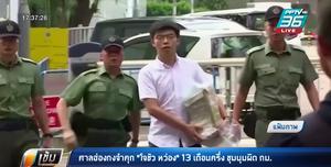 """ศาลฮ่องกง จำคุก """"โจชัว หว่อง"""" 13 เดือนครึ่ง ข้อหาปลุกระดม - ชุมนุมผิด กม."""