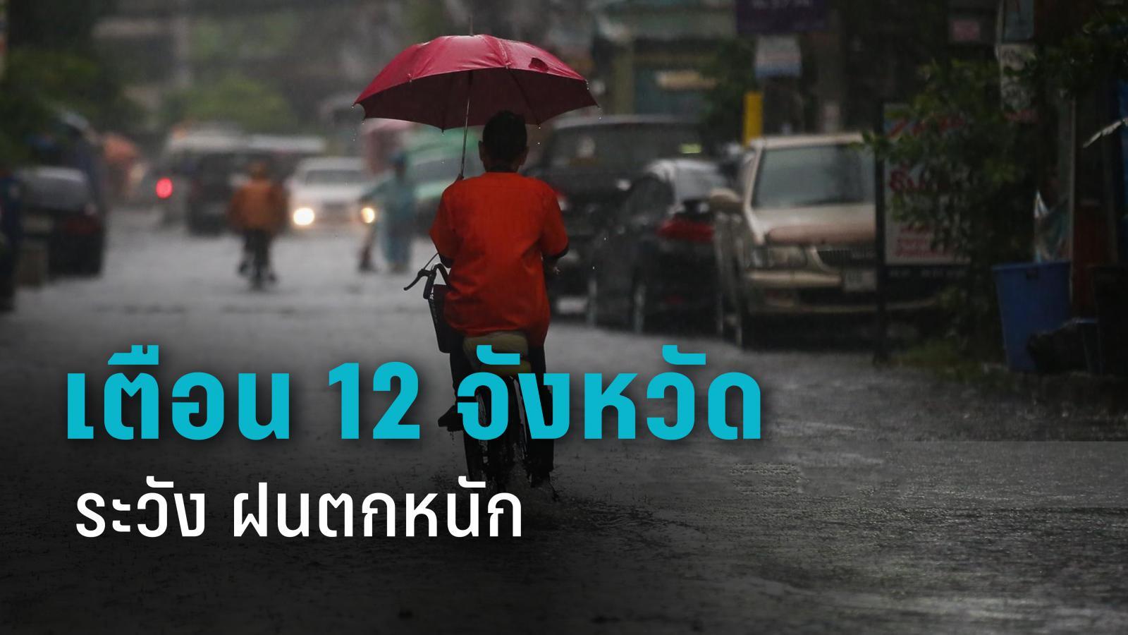 อุตุฯ เตือนใต้ 12 จังหวัด ระวังฝนตกหนัก - คลื่นลมแรง