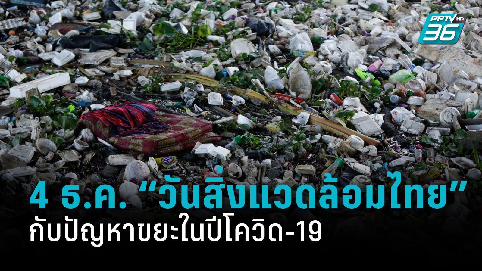 """4 ธันวาคม """"วันสิ่งแวดล้อมไทย"""" กับปัญหาขยะในปีโควิด-19"""