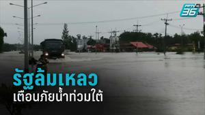 นักวิชาการซัด รัฐล้มเหลวเตือนภัยน้ำท่วม ทั้งที่มีข้อมูลเพียงพอ ทำปชช.รับมือวิกฤตไม่ทัน
