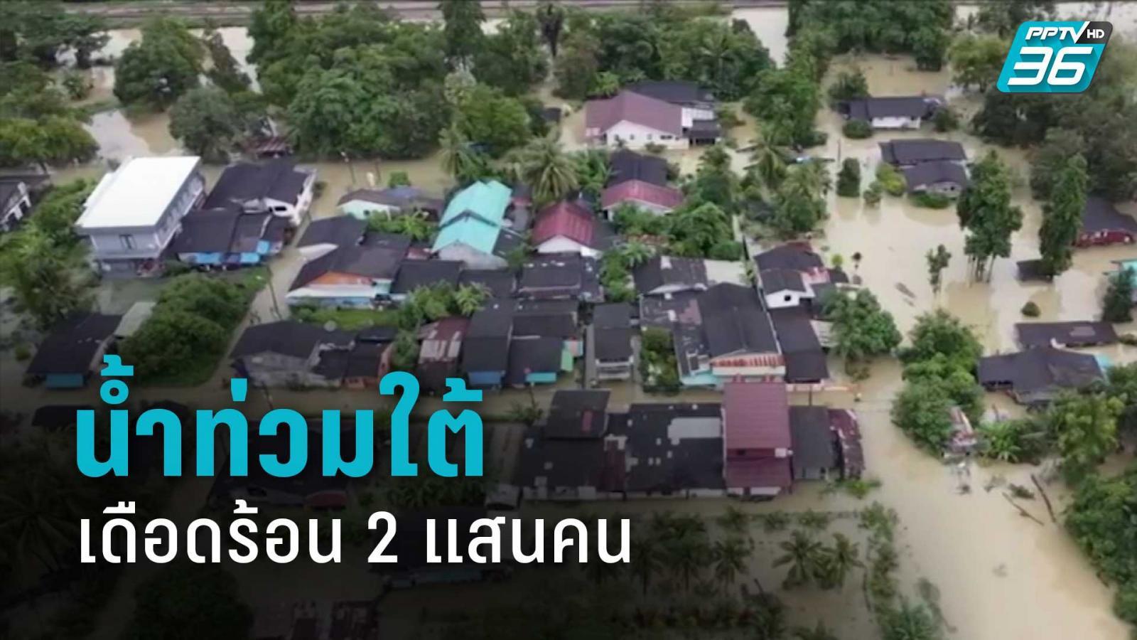 ใต้อ่วม! น้ำท่วม 9 จังหวัด จมบาดาล 2 พันหมู่บ้าน เดือดร้อนกว่า 2 แสนคน
