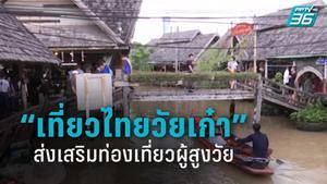 """""""เที่ยวไทยวัยเก๋า"""" กระตุ้นท่องเที่ยว กลุ่มอายุ 55 ปีขึ้นไป"""