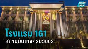 เปิดข้อมูล โรงแรม 1G1 สถานบันเทิงครบวงจร จ.ท่าขี้เหล็ก จุดรวมตัวจุดเริ่มต้น หญิง-ชายไทย นำเข้าโควิด