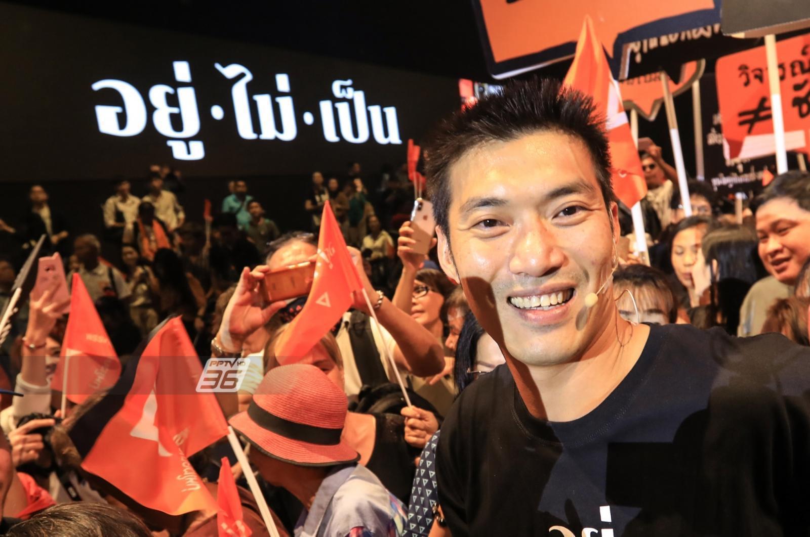 """36ข่าวแห่งปี : เส้นทางโรยด้วยตะปู บนถนนสายการเมือง """"อนาคตใหม่"""" ศาลรัฐธรรมนูญยุบพรรค ชนวนการเมืองร้อน"""