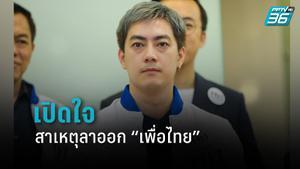 """""""ฟิลม์ รัฐภูมิ"""" แจง ลาออกเพื่อไทย ขอเคียงข้างผู้ใหญ่ที่เคารพ"""