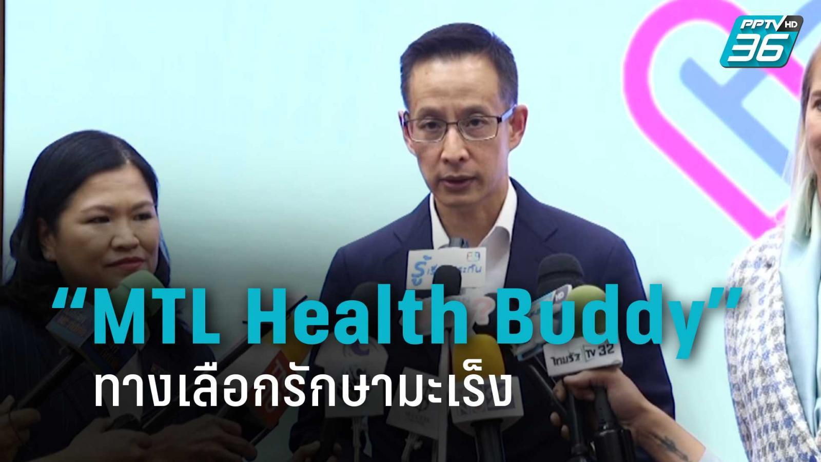 """เมืองไทยประกันชีวิต เปิดตัว บริการ """"MTL Health Buddy"""""""