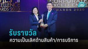 BDMS รับรางวัล Thailand Corporate Excellence Awards 2020