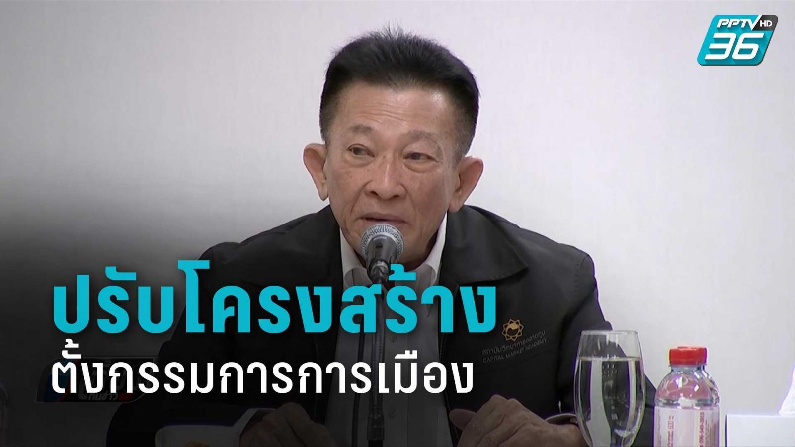 """""""เพื่อไทย"""" ปรับโครงสร้าง ตั้ง กรรมการการเมือง แทน กรรมการยุทธศาสตร์พรรค"""