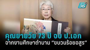 """คุณยายญี่ปุ่นวัย 73 ปีจบปริญญาเอกด้วยวิทยานิพนธ์ศึกษาตำนาน """"ขบวนร้อยร้อยอสูร"""""""