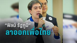 """""""ฟิลม์ รัฐภูมิ"""" ประกาศลาออกจากการเป็นสมาชิกพรรคเพื่อไทย"""