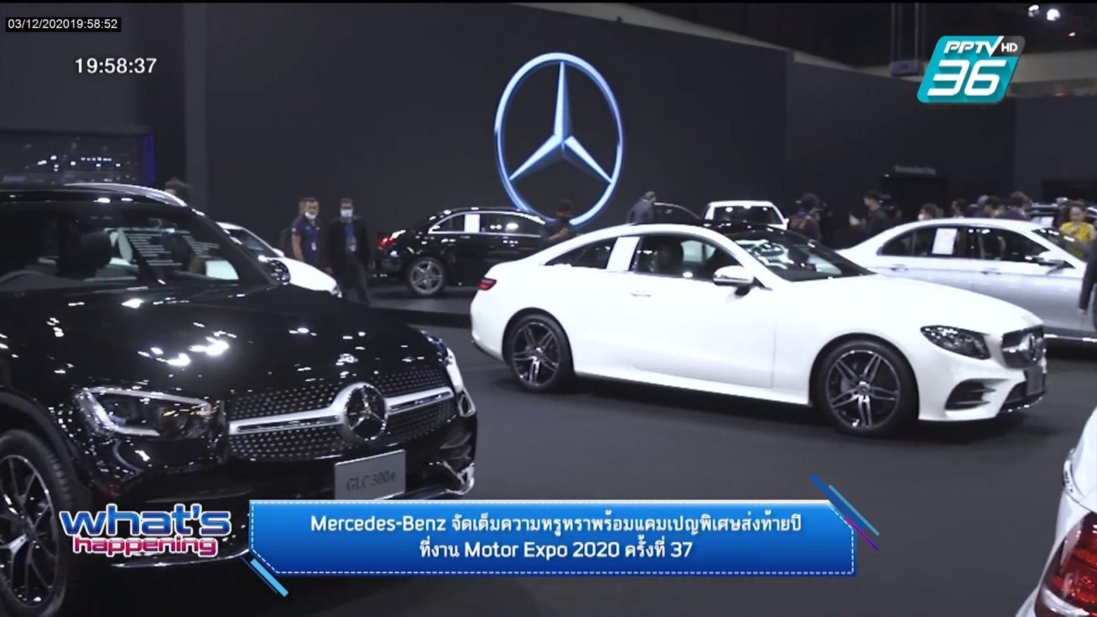 เมอร์เซเดส-เบนซ์ จัดเต็มความหรูหราพร้อมแคมเปญพิเศษส่งท้ายปี Motor Expo 2020 ครั้งที่ 37
