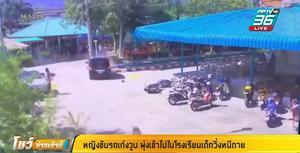 หญิงขับรถเก๋งวูบ พุ่งเข้าไปในโรงเรียนเด็กวิ่งหนีตาย