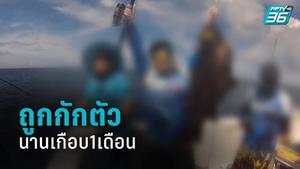 คนไทยวอนช่วยกลับบ้านหลังถูกเมียนมากักตัวนานเกือบ 1 เดือน