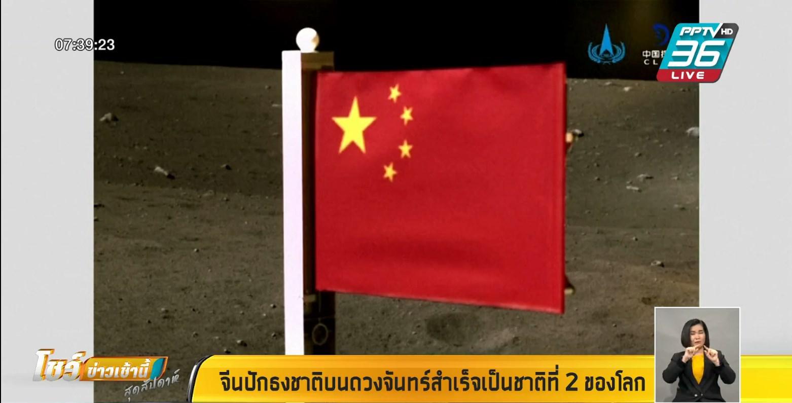 จีนปักธงชาติ บนผิวดวงจันทร์ ประเทศที่ 2 ของโลก