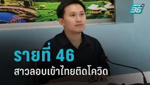 เจออีก! เชียงใหม่ เผยไทม์ไลน์ สาวติดโควิดรายที่46 ทำงานท่าขี้เหล็ก ลอบเข้าไทย