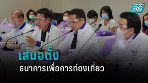 """""""เพื่อไทย"""" เสนอ ตั้งธนาคารเพื่อการท่องเที่ยว ดูแลท่องเที่ยวโดยเฉพาะ"""