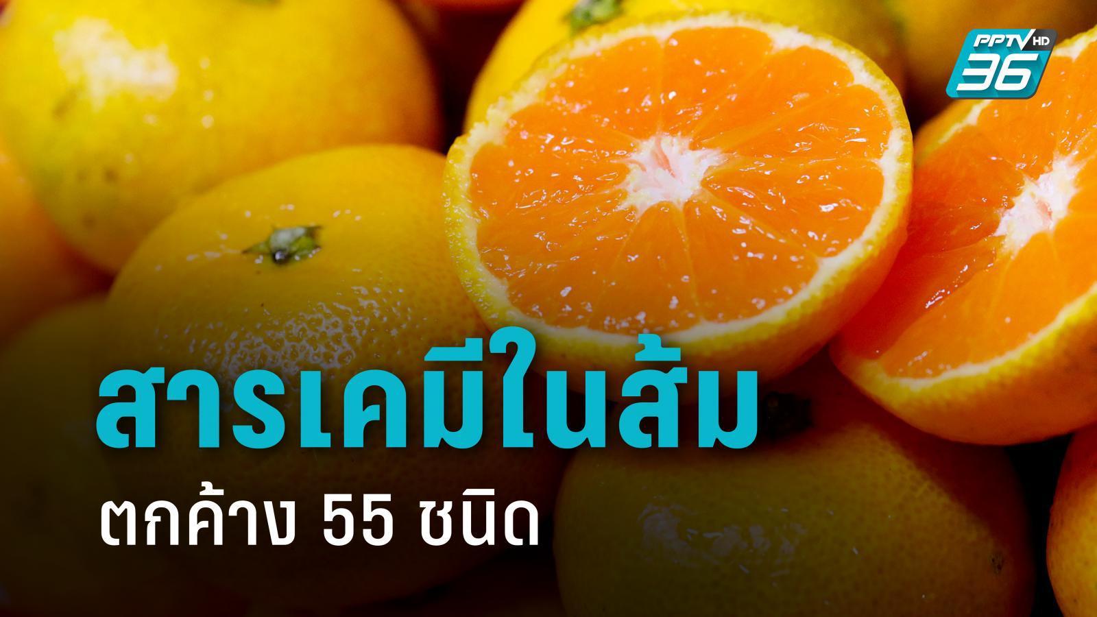 """อึ้ง! """"ส้มไทย"""" สารเคมีตกค้าง 55 ชนิด  เกินมาตรฐานความปลอดภัย จี้ห้างค้าปลีกติด """"คิวอาร์โค้ด"""" แสดงข้อมูลแหล่งผลิต"""