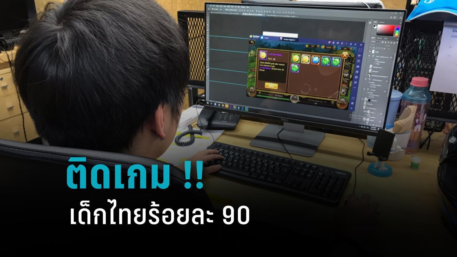 เด็กไทยร้อยละ 90 ติดเกม ร้อยละ 15 ติดพนัน