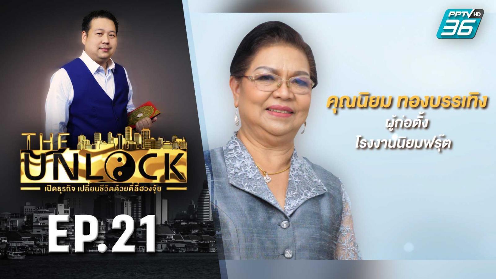 The Unlock เปิดธุรกิจ เปลี่ยนชีวิตด้วยตี่ลี่ฮวงจุ้ย | โรงงานผลไม้แช่แข็ง EP.21 | PPTVHD 36