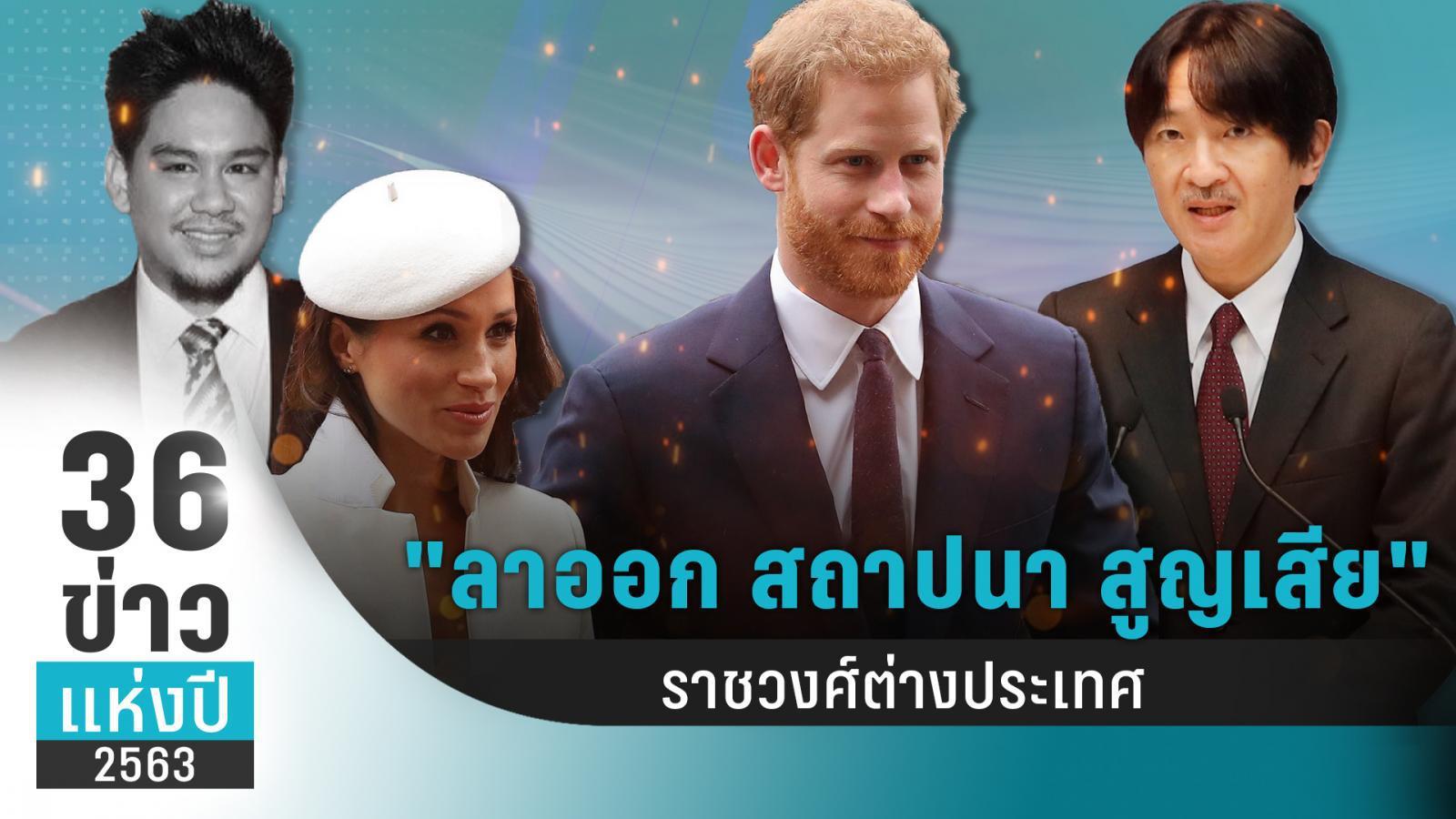 36ข่าวแห่งปี : ส่องความเคลื่อนไหวราชวงศ์ต่างประเทศ