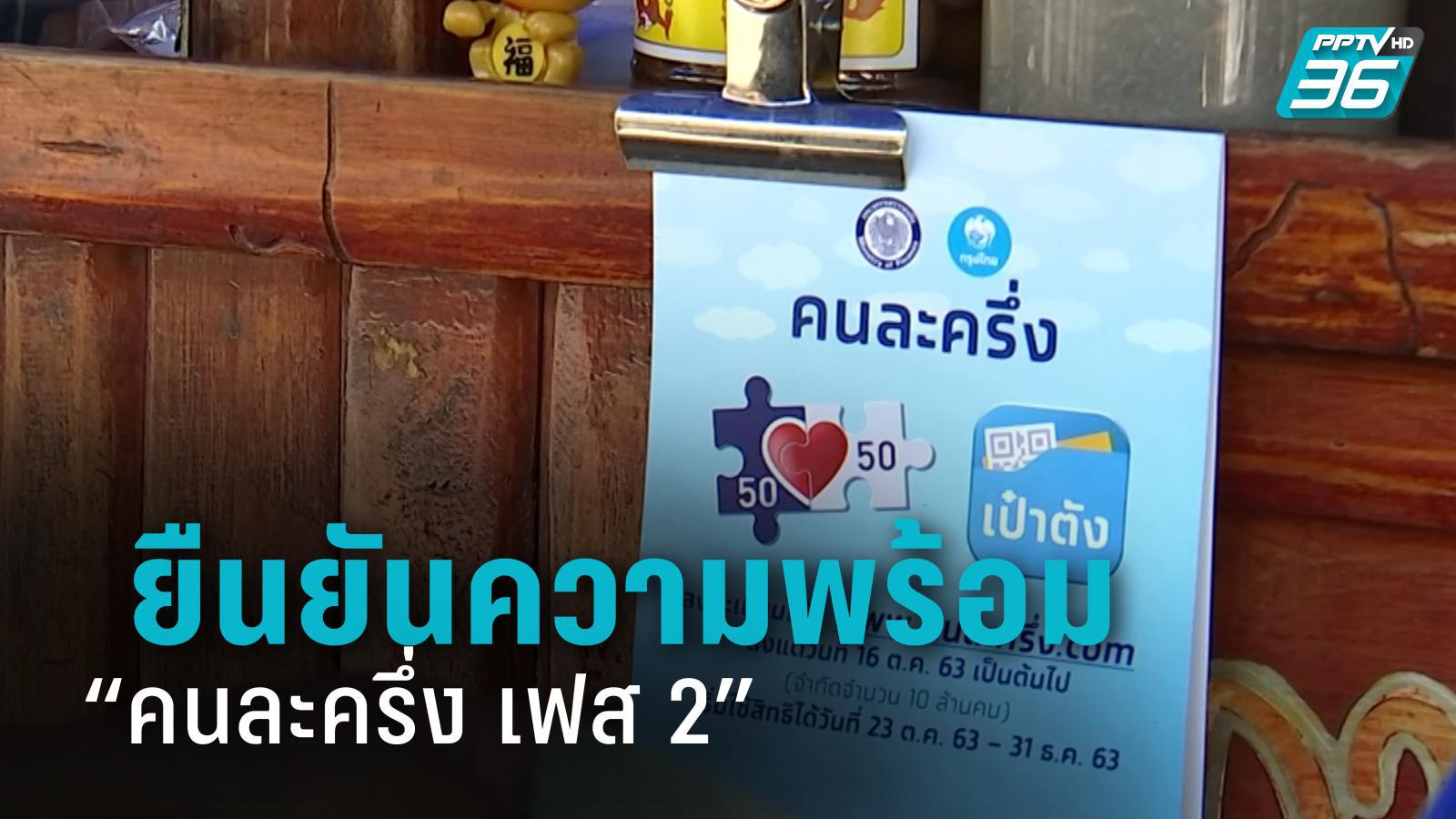 """กรุงไทย ยืนยันความพร้อมลงทะเบียน """"คนละครึ่ง เฟส 2"""""""