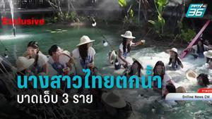 สะพานขาด ผู้เข้าประกวดนางสาวไทยตกน้ำเจ็บ 3 คน