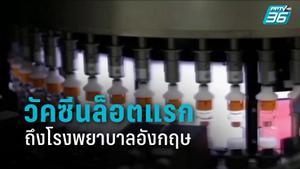 วัคซีนป้องกันโควิดล็อตแรก เดินทางถึงโรงพยาบาลอังกฤษแล้ว
