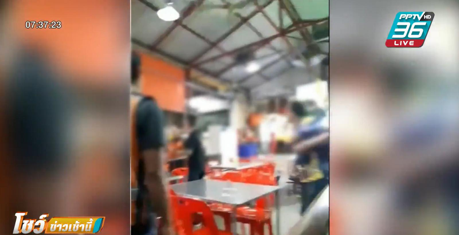 หนุ่มกร่าง ชักปืนขู่คู่อริ กลางร้านข้าวต้ม