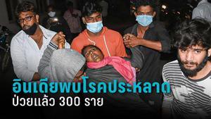 อินเดียพบโรคประหลาด ป่วยแล้ว 300 ราย