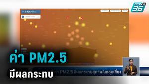 กทม.เช้านี้ ค่า PM2.5 มีผลกระทบสุภาพในกลุ่มเสี่ยง