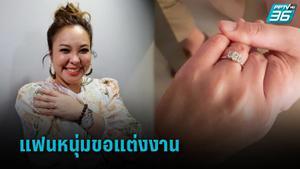 """""""ดีเจดาด้า"""" พร้อมแต่งรอบ 2 หลังแฟนหนุ่มชาวเกาหลีขอแต่งงาน"""