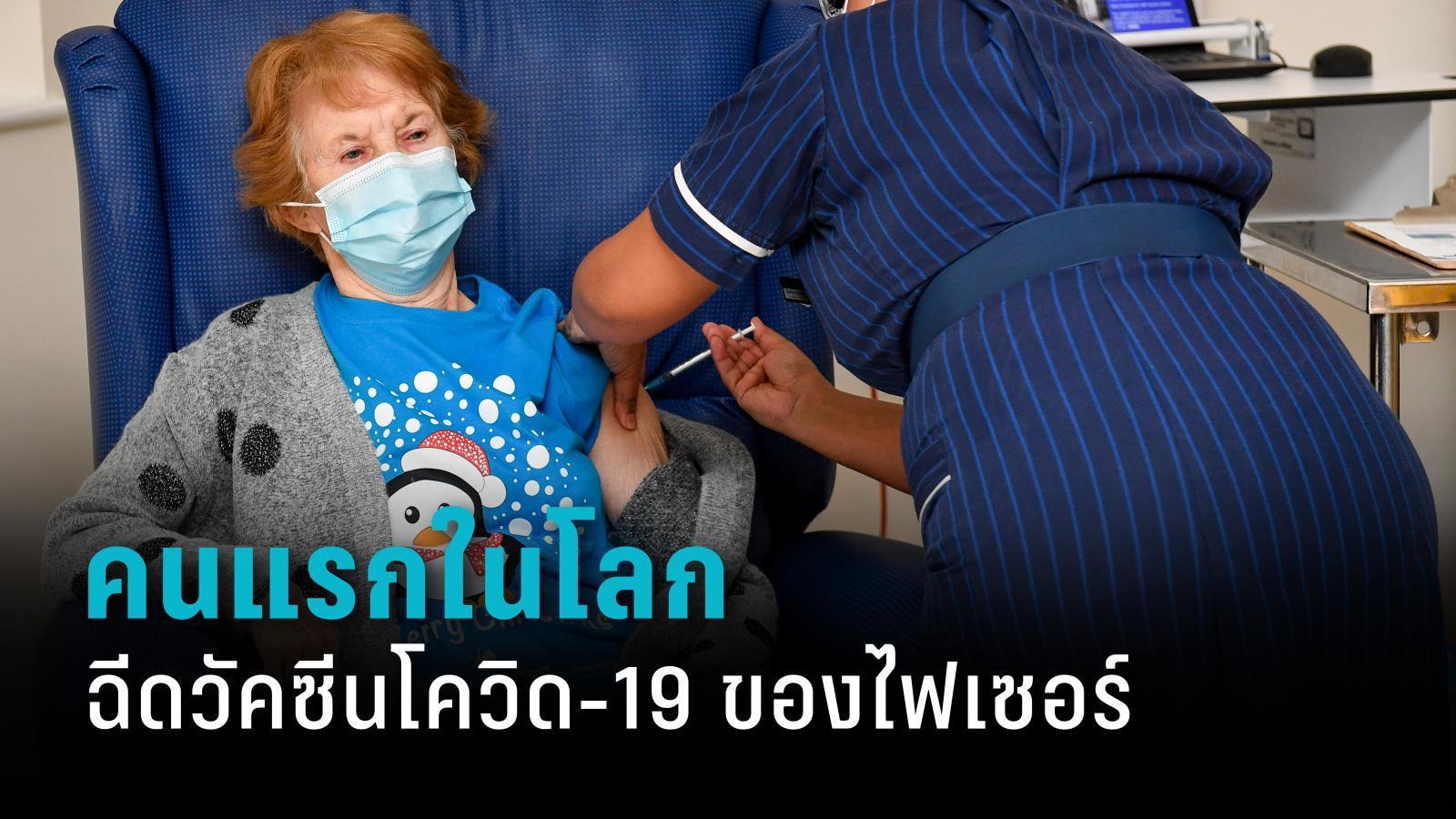 """คุณยายวัย 90 ปี เป็น """"คนแรก"""" ในโลกที่ได้รับวัคซีนโควิด-19 ของไฟเซอร์"""