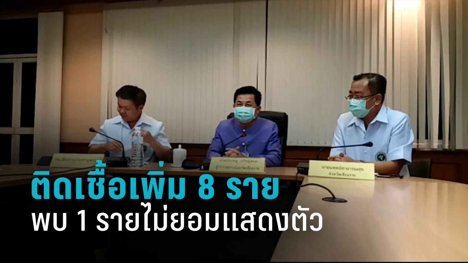 เชียงรายติดเชื้อ โควิด-19 เพิ่ม 8 ราย พบ 1 รายลอบเข้าไทยไม่ยอมแสดงตัว