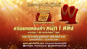 """ประกาศรายชื่อผู้โชคดี กิจกรรม """"ชั่วโมงแจกทอง กับ PPTV ช่อง 36"""" ประจำวันที่ 7-25 ธันวาคม 2563"""