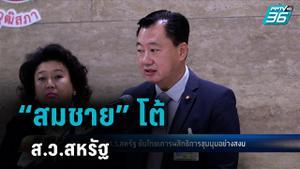 """""""สมชาย"""" โต้ ส.ว.สหรัฐ ยันไทยเคารพสิทธิการชุมนุมอย่างสงบ"""