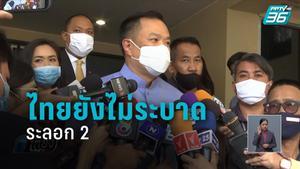 """""""อนุทิน"""" ยันไทยยังไม่มีการระบาดโควิด19 ระลอก 2"""