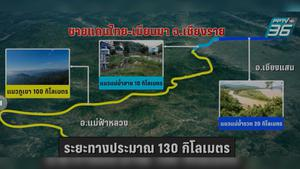 สแกน! ช่องทางธรรมชาติ ชายแดนไทย-เมียนมา ด้านเชียงราย