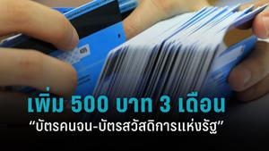 """ครม.อนุมัติ เพิ่มเงิน """"บัตรคนจน-บัตรสวัสดิการแห่งรัฐ"""" 500 บาท 3 เดือน"""